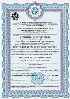 Сертификаты ИСО (ISO)